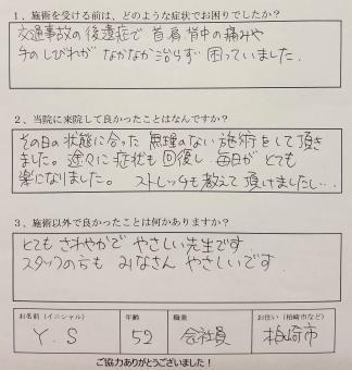 ziko sato- yosiko.jpg