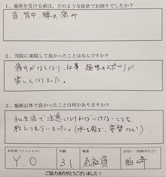 koe ogosi yu- sama.jpg