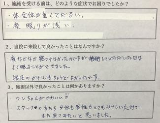 快眠 加納さん.JPG