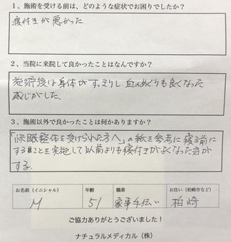 快眠 村山さん.JPG