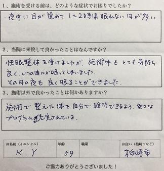 快眠整体 横田さん.JPG