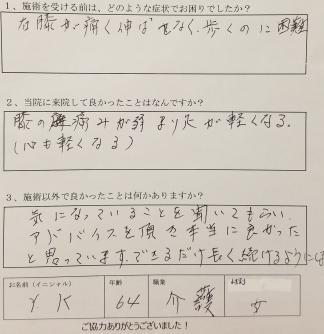20181213声 笠木美子.jpg