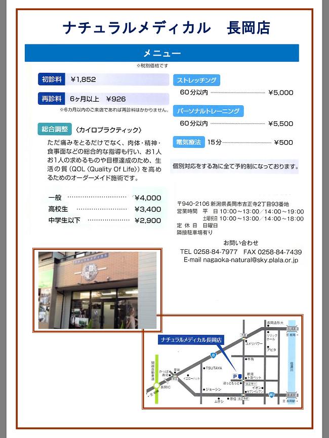 HP用長岡店メニュー.png