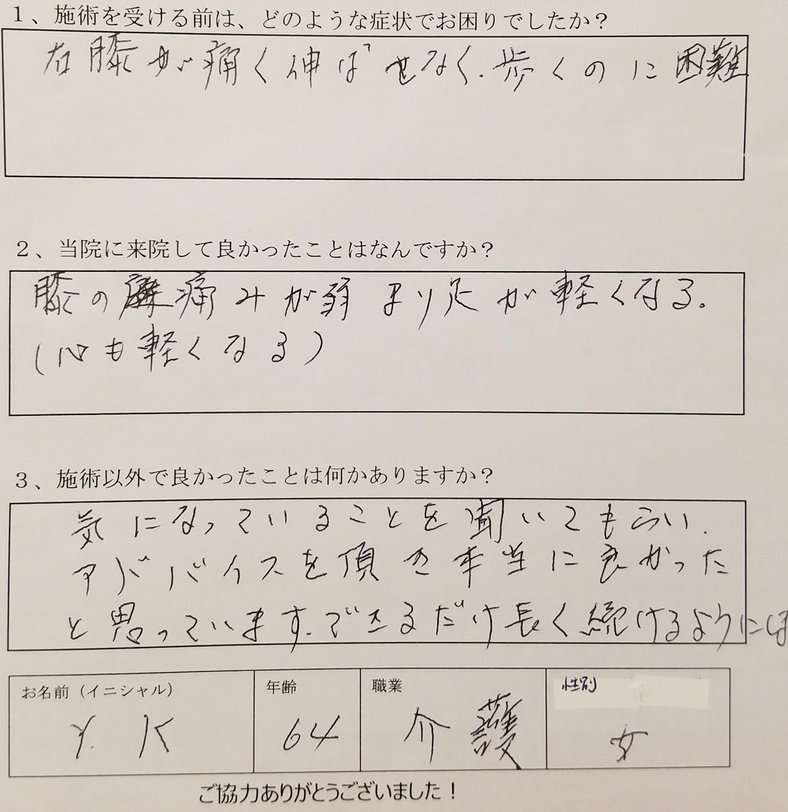 http://e-shisei.jp/images/20181213%E5%A3%B0%E3%80%80%E7%AC%A0%E6%9C%A8%E7%BE%8E%E5%AD%90.jpg