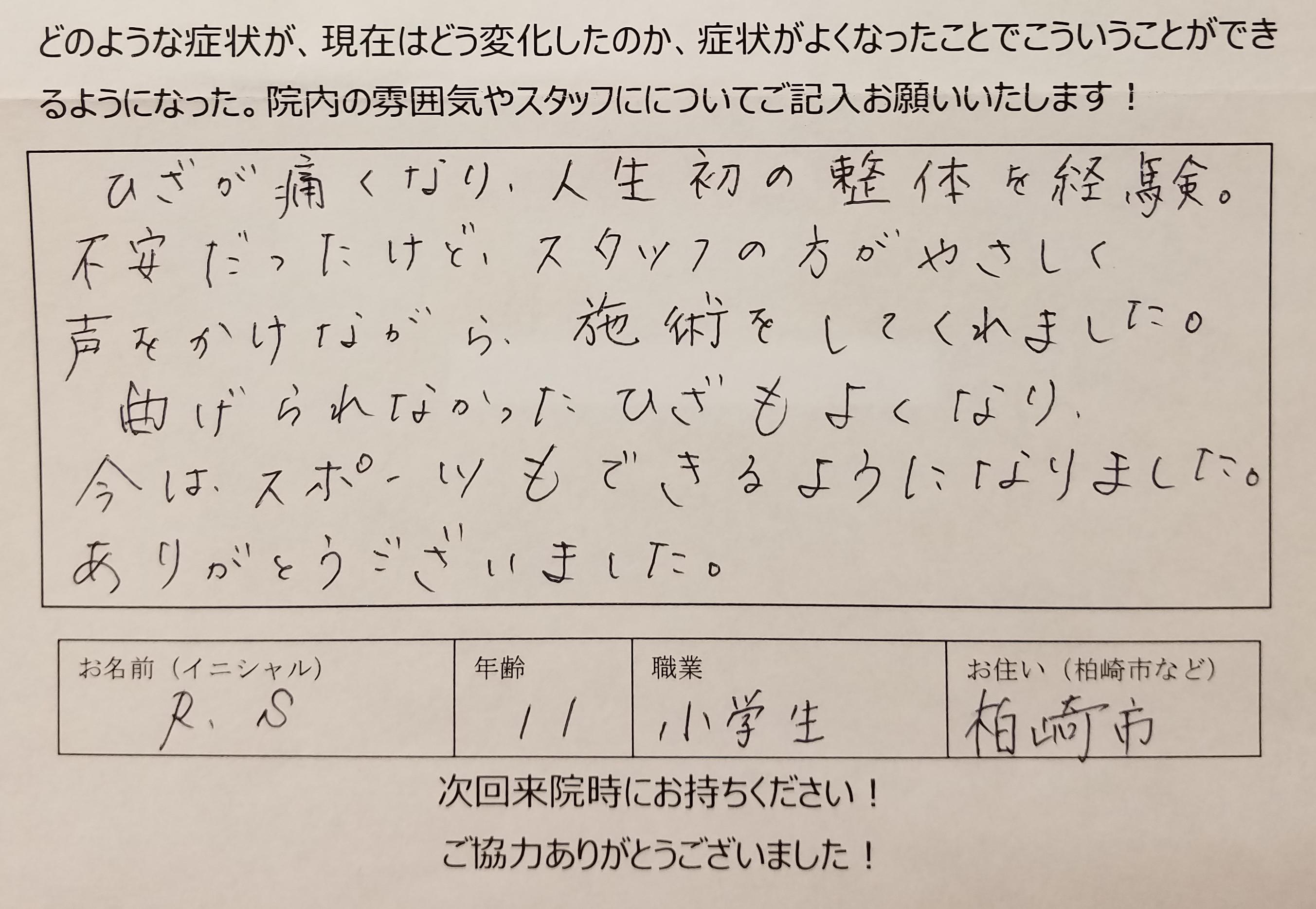 http://e-shisei.jp/images/koe%20%20satou%20raizi.jpg